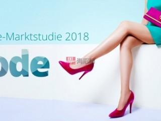 2018年特许经营市场研究 - 德国时尚行业