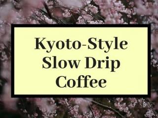 京都式慢滴咖啡