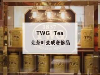 世界十大奢侈茶叶品牌
