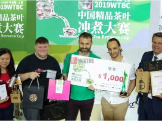 2019年WTBC中国精品茶叶冲煮大赛,冠亚季军揭晓