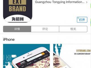 海招网app已全面上线,各大应用市场均可下载