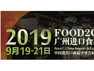 2019进口食品发展论坛   进口食品未来零售还能怎么玩?