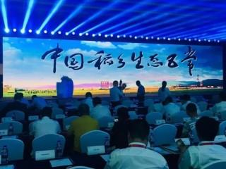 2020世界高端米业大会助力第二届中国五常大米节顺利举办