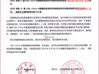 关于第21届SIAL China中国国际食品和饮料展览会延期至9月28-30日的声明