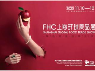 相约FHC2020,开启金秋美食之旅