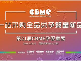 全域对接,赋能行业:2021 CBME孕婴童展将于7月举办